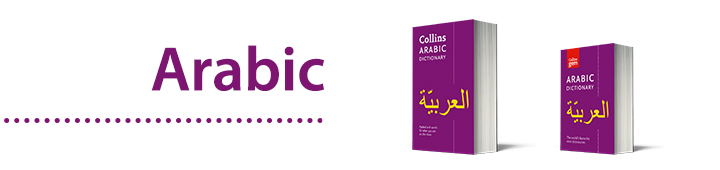 Arabic dictionaries & phrasebooks